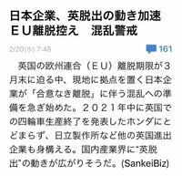 イギリスから日本企業は脱出するけど、韓国から日本企業は脱出しないんですか。