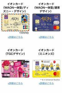 イオンカードについて。 イオンやマックスバリュで月2〜3回ほど買い物をするため、イオンカードを作ろうかと考えています。  イオン銀行に口座を持っていないのでセレクトは作れないのですが、普通のイオンカード...