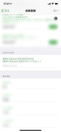 Suicaを登録したいのですが、このSuicaの名称というのは自分の名前を登録するものなのですか??自由に決めても大丈夫なものですか??