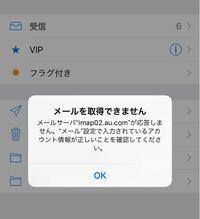 iPhone6からiPhone XSに先日機種変したら メールが受信できません。このようになってしまいます。どうすればメールを受信できるようになりますか?