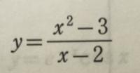 数3です。 この問題で漸近線を求めるときに、lim x→±∞{y-(x+2)}を使うとなぜ漸近線が求まるのですか?分数関数のときは全て、limx→±(y-○)を求めなければいけないのですか?