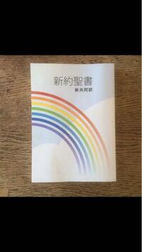 日本聖書協会が発行している新共同訳聖書は写真の本であってますか? 春からキリスト教の保育園に就職することになり、日本聖書協会が発行している新共同訳聖書を研修に持参することになったのですが 全くキリス...
