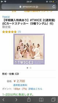TWICEのTWICE2の通常盤を注文したのですがもしかしてこのCDトレカ入ってませんか?