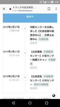 Amazonで注文した商品が中国から届くようなのですが、China postという配送業者で追跡番号を入力しても先月の27日から何の動きもありません。 Amazonからきたお届け予定日は3月2日~9日の間となっていたのですが…...