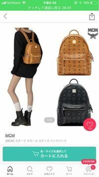 韓国に行ったら MCMのリュックとか安く買えるんですか、