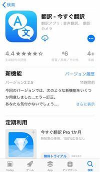 【至急です! 助けてください。】 今すぐ翻訳というアプリをダウンロードしました! ダウンロードしたあとにレビューをみたのですが、 「ダウンロードしたら勝手に課金されてた」などの レビューがありました。 アプリ自体は開いてなくて、怖くてすぐアンインストールしました。 でも、ダウンロードしただけで課金されたというレビューを見てすっごく不安になったので、質問させていただきました!  レビューでも解...