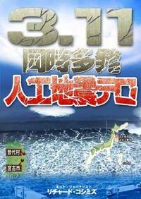東日本大震災は人工地震ですか?