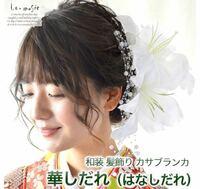 袴卒業式の髪飾りについて質問です。急いでます! このカサブランカの髪飾りには、着物の模様に異なる形の花が印刷されているものは合いませんでしょうか?(桜や花びらが丸めの花)  また、こうした白い髪飾りには...