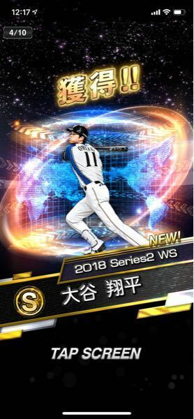 2019 大谷 プロスピ