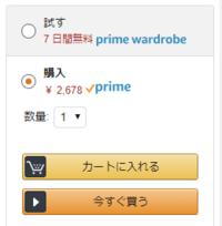 amazonでの「カートに入れる」と「今すぐ買う」ってどう違うのでしょうか?