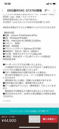 こちらのスペックのパソコンでマインクラフトに影MODを入れてプレイは可能ですか?またPUBGはプレイ可能ですか?
