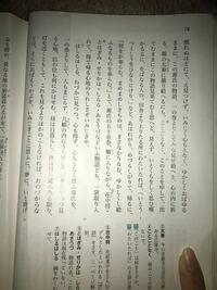 更級日記の源氏の五余四巻です。 漢字の読み方ほぼわかりませんので よかったら教えてください( ; ; )!