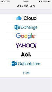 eメールの設定ができません auのサイトからやっても設定のパスコードとアカウント欄にはiCloudとgmailしかありませんし、メールアプリでここからどうすればいいのかもよくわかりません どうすればいいですか? iP...