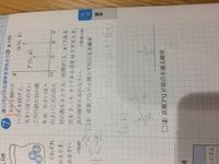 中学2年生確率の問題で 写真⑵の直線PQが原点を通る確率の 求め方を教えて下さい。 過程も詳しく教えてほしいです。 よろしくお願いします。