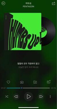 PENTAGONのこの歌の題名ってなんですか? 韓国語が読めないです 日本語訳したら どういう意味になるのかも教えて欲しいです!!