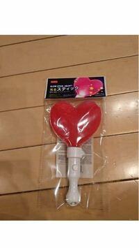 ダイソーに売っている ハート型の光るスティック はいくらで売っていますか?? ダイソーだと200円以上するものもあるので気になりました。