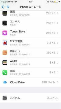 減らす システム Iphone ストレージ