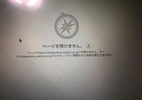Macで知恵袋を開こうとすると写真のようになります。  これは管理者がブロックしているということですか?