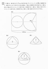 数学,次の問題の解き方,解説お願いします。  図の時,円錐Aの底面の半径を求めなさい。