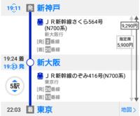 下の画像みたいな感じの、2つの新幹線の指定席券は券売機でも買えますか?