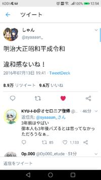 3年前に、Twitterで元号『令和』を完全に当ててる人がいる(画像あり)。 なんか、流れてきたんだけど、コレ凄すぎませんか?