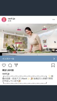 マッチングアプリ、Ravit の広告に出てくる このグラビアアイドルのお名前教えてください。