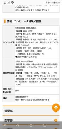 名古屋大学情報学部を目指す高校3年生です。名大の理系数学に関してですが、下の画像のようにⅠAやⅡBはカッコで書かれている単元しか出題されないということでしょうか?また、数Ⅲは青チャートで 対策をとるべきで...