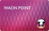 イオンのWAONポイントカードは税込200円につき1ポイント付与されます。 イトーヨーカドーは6月末まで税抜き100円につき1ポイント付与されます。 差があっていいのですか?