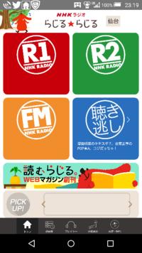 NHKのラジオ第一、ラジオ第二放送 NHKラジオ第二放送を通称「R1」 NHKラジオ第二放送を通称「R2」 ですね。 令和元年と令和2年とイニシャルが同じくなるので名称変えるんでしょうか?