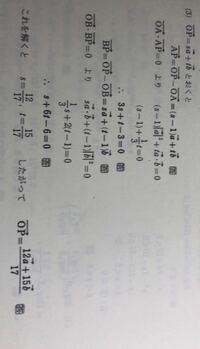数Bより平面上にOA⊥AP,OB⊥BPを満たす四角形OAPBがある。→OA=→a,→OB=→bと表すと,→a・→b=1/3 →a ^2=1/6 →b ^2が成立している。 問題  →OPを→a→bを用いて表したい。→OP=s→a+t→bとおく。(ただしs,tは実数とする) →AP=→OP-→OAより→AP=(s-1)→a+t→b,また→OA・→AP=0より(s-1) →a ^2+t→a・→b...