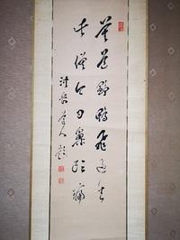 禅語の解読をお願いします「百丈野鴨子」がテーマになったものです。 よろしくお願いいたします。