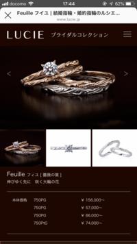 結婚指輪を独身の人が買ってファッションリングとして付けるのって変ですか? この指輪のデザインが好きですが結婚の予定がありません