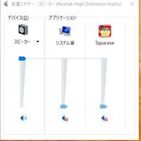 パソコンの音量調節について Windows10の音量ミキサーでスピーカーの音量を調節すると他のも同時に動いて同じ音量になるのですが個別に調節する方法を教えてください。 スピーカーの音量を0にして動画...