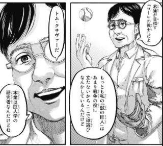 Yahoo!知恵袋「進撃の巨人」の28巻を読みましたが、クサヴァーさんは明らかに町山智浩がモデルですよね。諫山創は町山智浩が大好きなんですか?実写版の脚本とかも任せてましたよね?