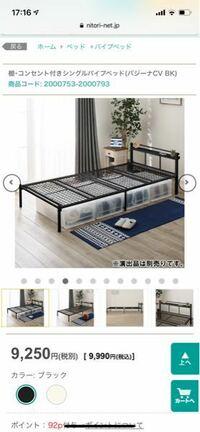 このニトリのパイプベッドを引っ越したら買おうかと思っているのですが2人で寝たりしたら壊れやすいですか?? 耐荷重が書いてないのでわからなくて、、、