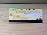 高速道路の通行券が落ちていたことはありませんか? しかも「日本道路公団」時代のものではありませんでしたか?
