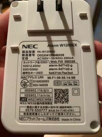 Wi-Fi中継器について質問です。 親機とのリンクは出来たのですが、中継器本体からWi-Fiが飛んでいないような気がします。 中継器の裏に書いてある。Wi-FiのSS IDが表示されません。解決方法よろしくお願いします。