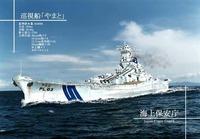 海上保安庁。巡視船やまとについて  269mにしては小さく感じます。 第二次大戦の戦艦みたいな感じです。 ビスマルクやアイオワみたいな戦艦という感じです。