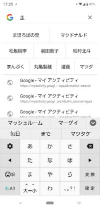 Googleの履歴削除についてです。検索履歴を削除しようと思っているのですが、過去に検索したページがどうしても消えません。 (画像で言う、Google-マイアクティビティのところ) 余り詳しくないので困ってます。何...