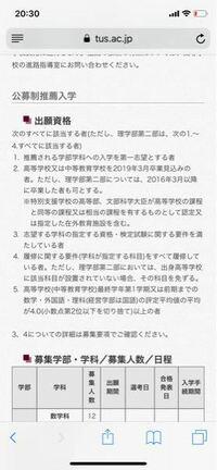 大学 出願 理科 状況 東京