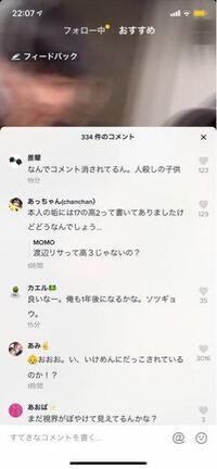 渡辺リサさんって、何歳で子供いるとわかったんですか? あと、『人殺しの子供』とは、どういう意味ですか? 詳しい方教えてください ティックトックでみました。