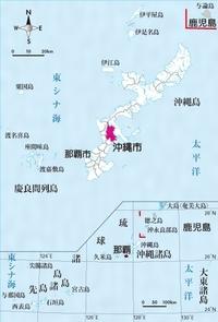 沖縄県沖縄市は栃木県栃木市・山梨県山梨市と同様「県庁所在地ではない」市です。 もともと「コザ市」という名前でしたが、「基地の町」というイメージを払拭するため、1974年4月1日に中頭郡美里村(ミサトソン)と...