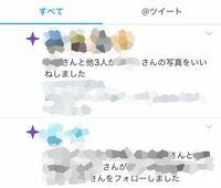 Twitterの通知欄に出てくるこの紫手裏剣マークの情報を出なくするにはどうしたらいいでしょうか。 複数あるアカウントのうちこれが出てくるのは1つなんですが、なぜでしょうか。
