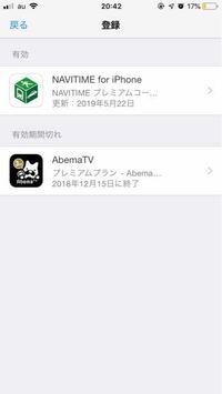 iPhone7の、有料アプリだけを確認とき、設定からアップルストアに入って登録って所を押してみたんですが、明らかにほかの有料アプリがあるはずなのに表示されてません。 どうしたらちゃんとした有料アプリだけが...