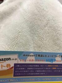 アマゾンで買い物をした際に、商品と一緒にハガキサイズの案内が入っており、内容は、 レビューを書いてもれなく500円分アマゾンギフト券をゲット!   商品レビューを書いたお客様に数量限定でアマゾンギフト券の形で500円分をキャッシュバックさせて頂きます  と書いてありました。  レビューを書いたら ◯◯◯◯@yahoo.co.jpまで  とあったので、レビューを書き 上記アドレスに送信しました...