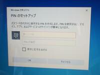 最近パソコンを立ち上げると「PINを作成します」という画面が現れます。 【次へ】をクリックするとWindowsセキュリティ『PINセットアップ』の画面が出て、それをキャンセルしても《お客様のアカウントはWindows HelloのPINが必要です》の画面が出てPIN作成に促されます。  変な事してどうかなっても困るので現時点で「PIN作成」はせず、 ctrl+Alt同時押しでBack ...