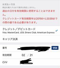 クレジットカードについてです。 Apple Storeで課金する時などにクレジットカードを登録しようと思って番号などを打っていたらこうなりました。  誰か教えてください