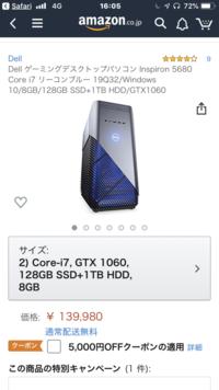 質問です! レインボーシックスシージ やFortniteはこのパソコンで問題なくできますか?