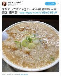 二郎系ラーメン ラーメン二郎のラーメンは、とても身体に悪いでしょうか?