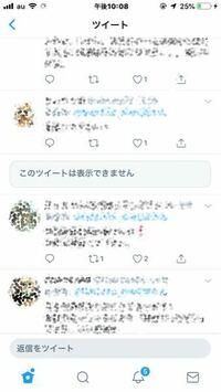 芸能人とかのTwitterでよくこういう返信を見かけますが、これは何でこのツイートは表示できないのですか?